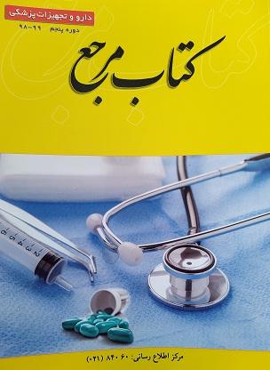 کتاب مرجع-بازار-بورس-دارو-تجهیزات پزشکی-مدیران بهینه ساز نصیر-تست-اندازه گیری-دلار-صادرات-واردات
